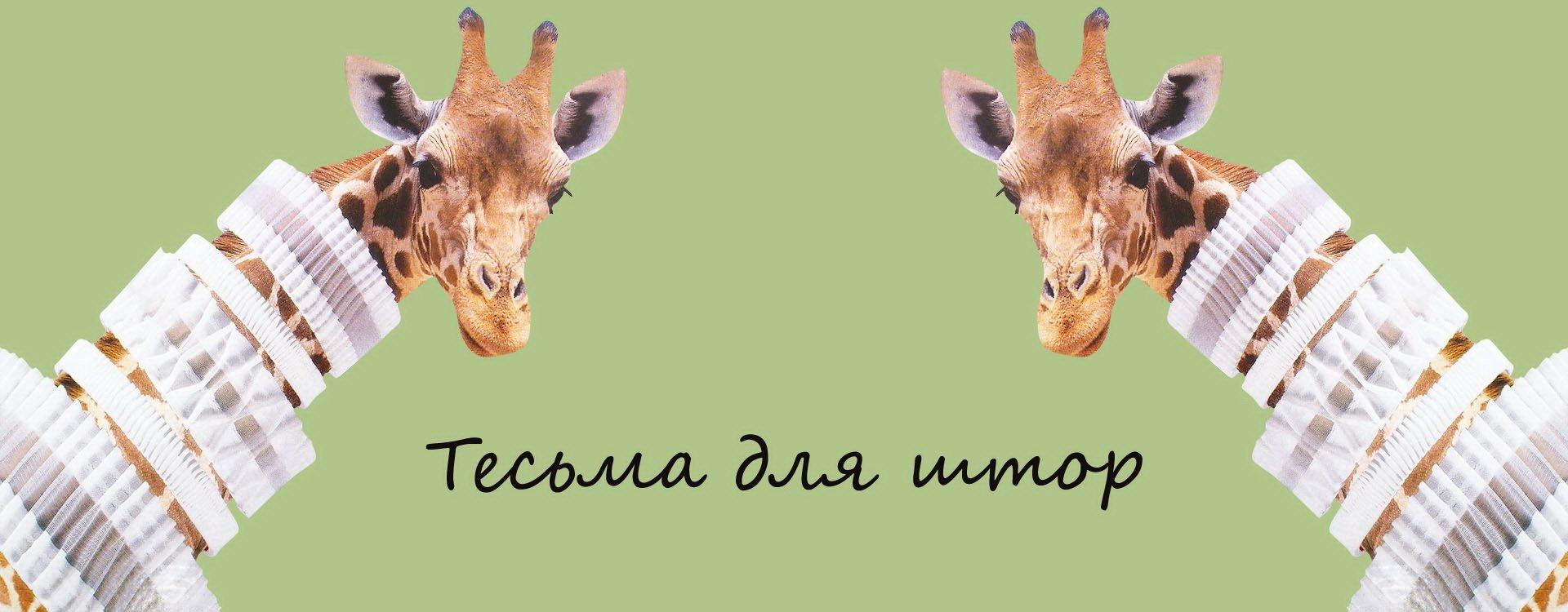 жираф зелен
